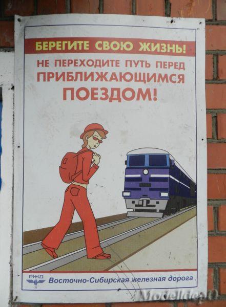Предупредительные плакаты.