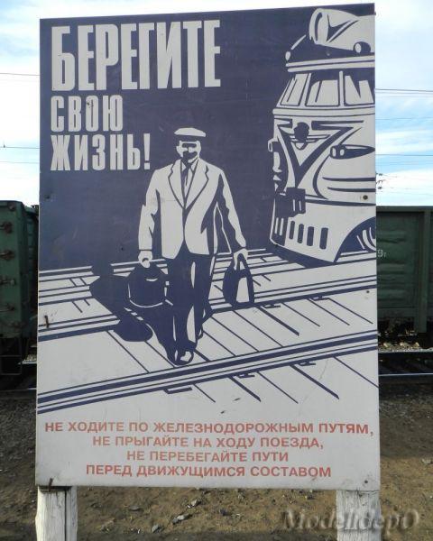Предупридительные плакаты.